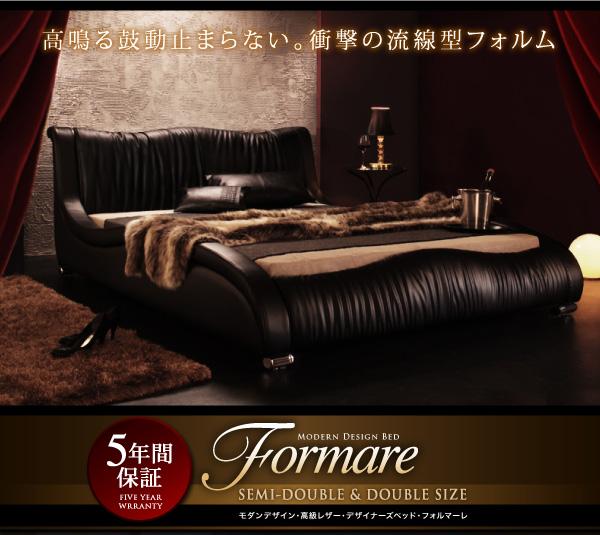 高級ベッドFormare
